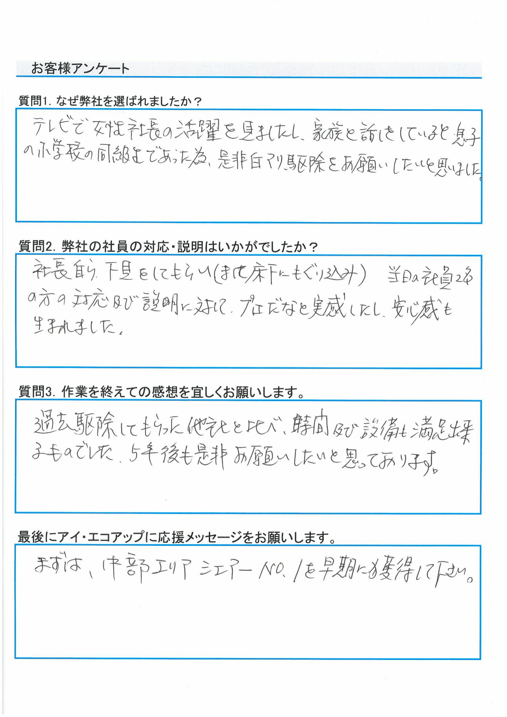 interview2-2